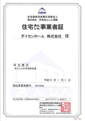 保証書の発行(10年保障)